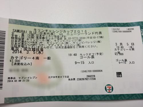 国立競技場 サッカー代表 ラストゲーム 日本 VS ニュージーランド戦