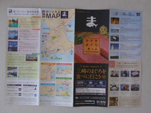 「みさきまぐろきっぷ」で油壷・三崎港・城ケ島の観光と名物のマグロを食べました