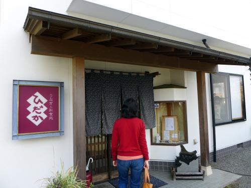 うなぎと和食 ひだかの昼食・夕食 三島市佐野体験農園 大根の花