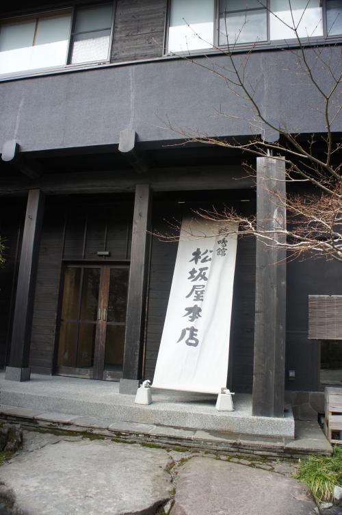 松坂屋本店 いいお湯・美味しいお食事・ステキな空間でした♪