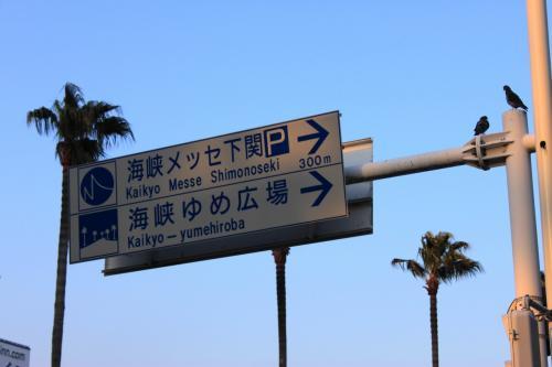 青春18切符一人旅 下関 海峡ゆめタワーサンセット&夜景にうっとり~門司港レトロ夜散歩編