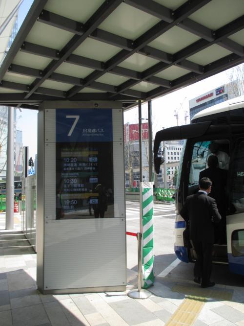 東京駅発 高速バスで行く ひたち海浜公園ネモフィラの丘