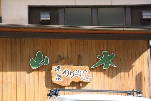 2014年 十津川温泉 静響の宿「山水」日帰り入浴(源泉掛け流し)