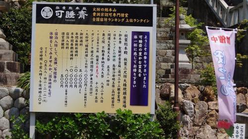 浜名湖花博2014(21)・・・可睡斎の参拝と昼食① 境内の風景