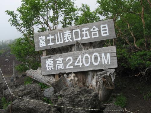 そうだ!富士山へ行こう!   ~登頂編~