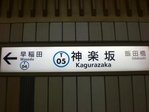 てくてく。。おさんぽ~☆ しりーず④ 神楽坂~飯田橋~九段♪ 2014★