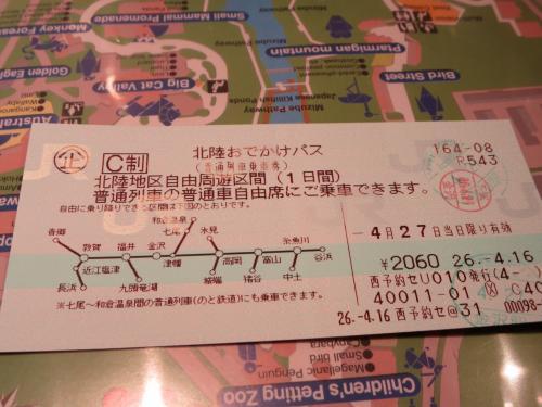 ZOOめぐり2014 第2回(いしかわ動物園)