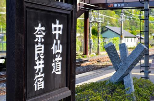 初夏の信州木曽路 宿場町を行く!③ ゆる~り、ゆる~り奈良井宿!