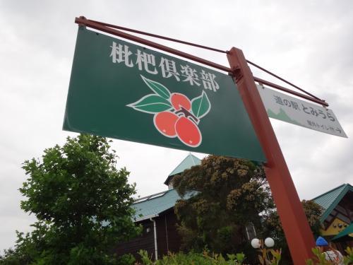 ☆2回目のろくや(岩井温泉)&マザー牧場☆