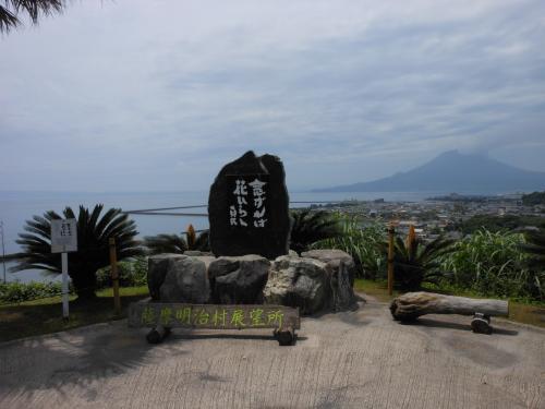 薩摩明治村展望所からの眺め ※鹿児島県垂水市