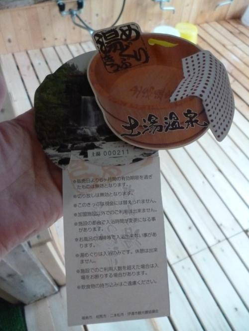 2014年7月 福島市・土湯温泉 日帰り入浴
