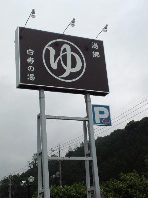 埼玉・上里 日帰り温泉「湯郷 白寿の湯」