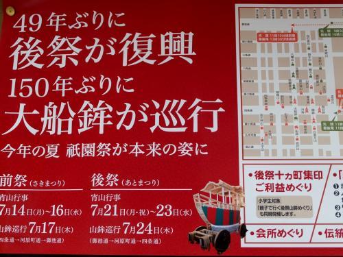 新しい船出~祇園祭・大船鉾と家族~