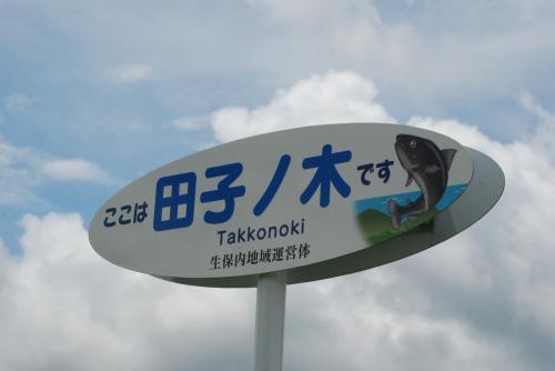 森の中にある潟分校に臨時入学(田沢湖)