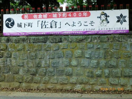 関東最大規模の佐倉市の武家屋敷散策