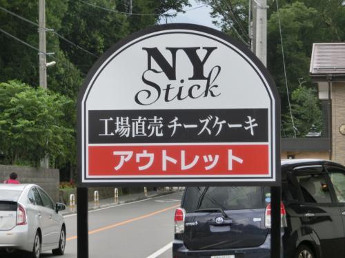 ぶらり地元旅~忍野八海へ  「ニューヨークスティック」工場直売店と「おしの製麺所」にも行きました