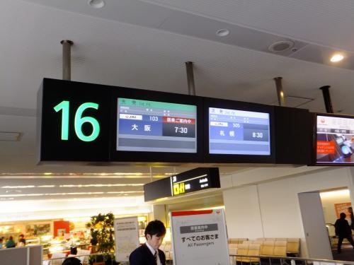 2014 今年最初の遠征は神戸へ【その1】宗教都市天理へ