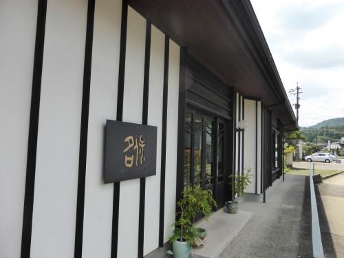陶器の街:有田で美味しい日本料理の店 保名(やすな)でランチを楽しみ、香蘭社へ。。。