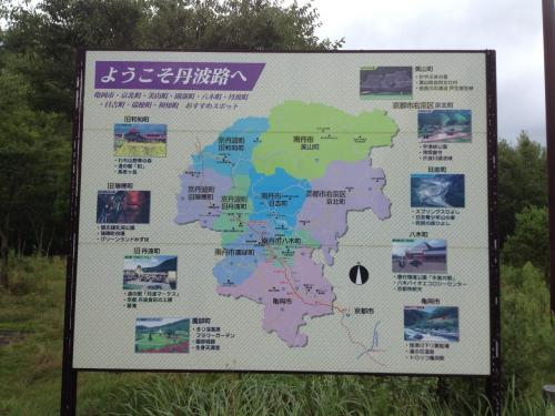 京都 美山をぶらぁ~り