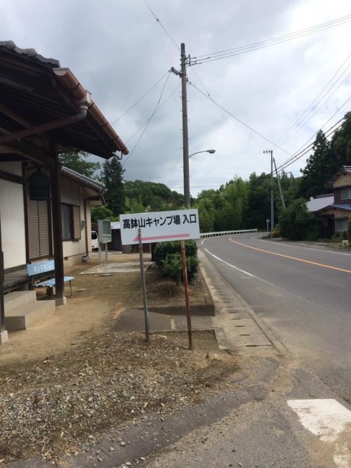 高鉢山(綾上富士)に登ってきた