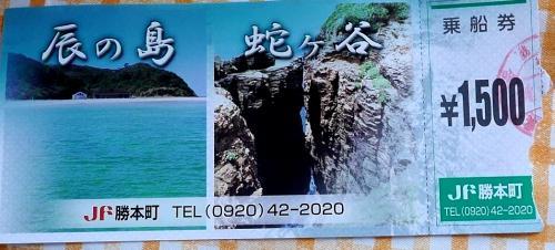 福岡出張・壱岐日帰り旅行4-海のきれいさにうっとり 辰の島遊覧