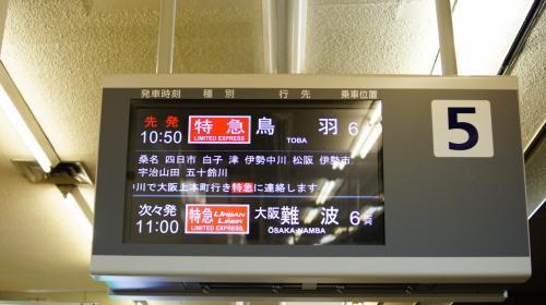小一時間 伊勢 の旅!【2014年8月23日】