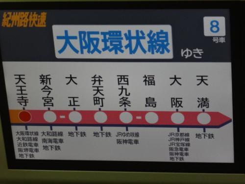 2014年夏休み関西家族旅行その4(USJ編)