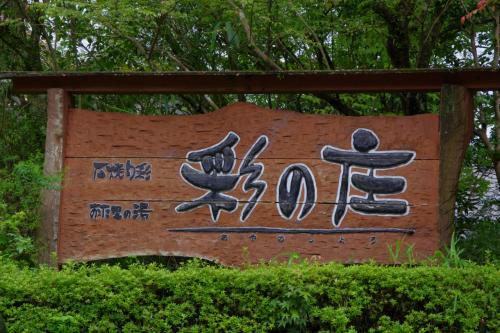 さんふらわあで行く、九州ぐるり~ん舟遊・縦断プラン!⑦ 小田温泉 彩の庄