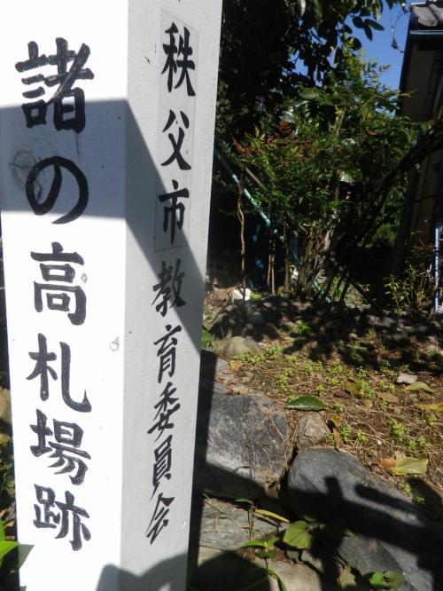 秩父札所巡り・浦山口駅~29番・長泉院~清雲寺・若獅子神社