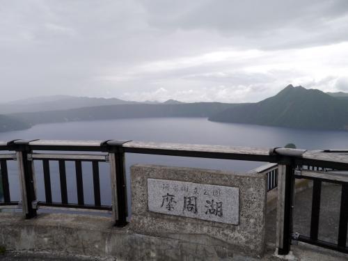 道東の旅Vol.8[摩周湖編](2014年6月)