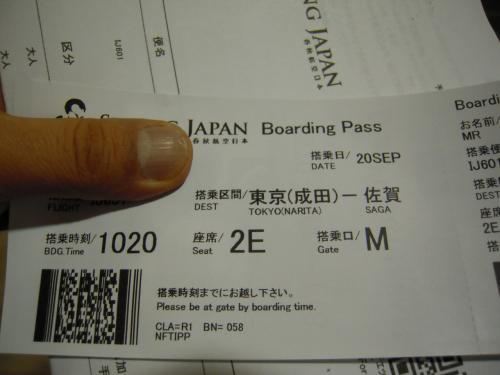 春秋航空日本で行く佐賀・長崎旅行
