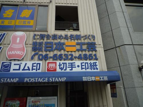 日本シリーズちゃいまっせ、日本一シリーズやで~チャリで巡る大阪迷所?