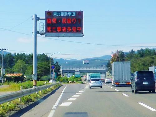 奥州:遠刈田温泉と嫁の実家の旅 帰宅~ (2014.09.20~22)