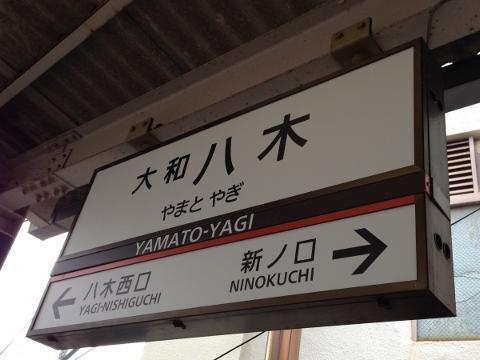 """諸国一之宮""""公共交通""""巡礼記[河内国]枚岡神社"""