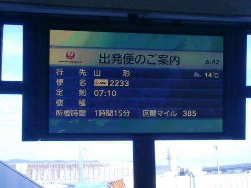 大阪発一人旅 日帰りで山形ワイナリー巡り (できるだけ公共交通を使って)