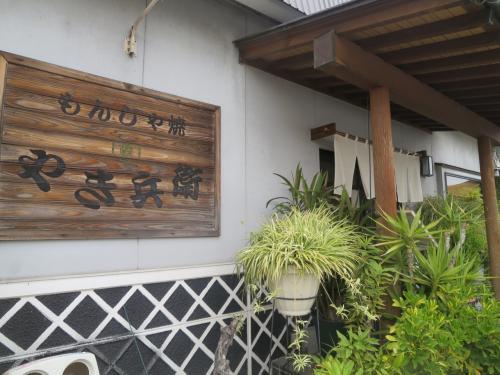 文福茶釜のお寺茂林寺&1泊2食1万円でフランス料理が食べられる音羽倶楽部