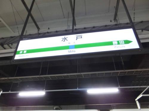 ぶらり関東一人旅 in 茨城 (No.5) <偕楽園訪問編>