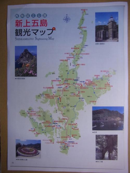 上五島巡り 中通島と若松島