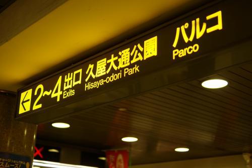 栄でランチは、牡蠣づくし2  「おつかれさま忘年会」 !!【2014年12月7日】