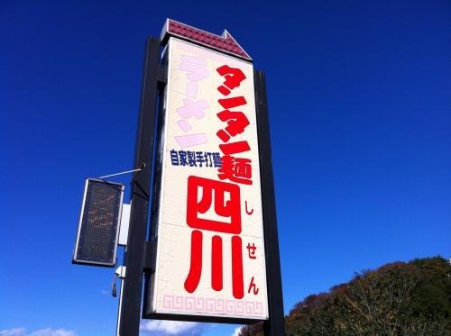 冬の箱根  澄んだ空気としみわたる温泉の旅!