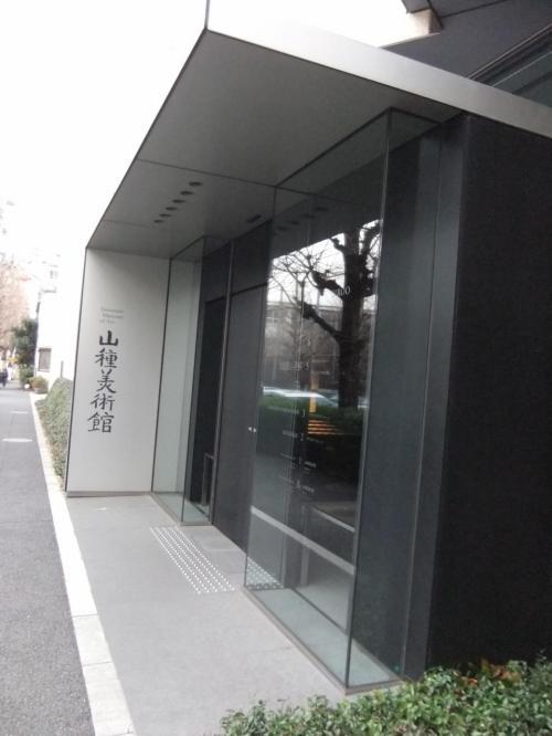 日本画の山種美術館(東山魁夷と日本の四季)