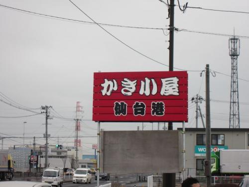 仙台港エリアで、かき小屋&キリンビール!