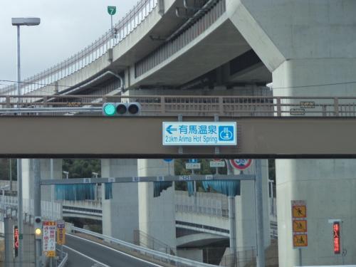 兵庫*有馬温泉~丹波篠山へ