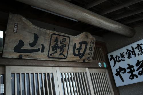 佐原の老舗で絶品うな重を食べるぞ! ついでに小野川べりの散歩も。