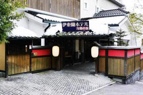 伊東園ホテル in 浅間の湯