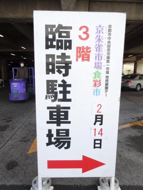 2015年2月 京都市中央卸売市場の市民感謝イベント「食彩市」へ