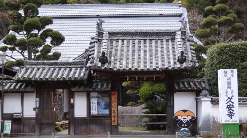 池田市久安寺へ蝋梅咲く庭園を見に行く 上巻