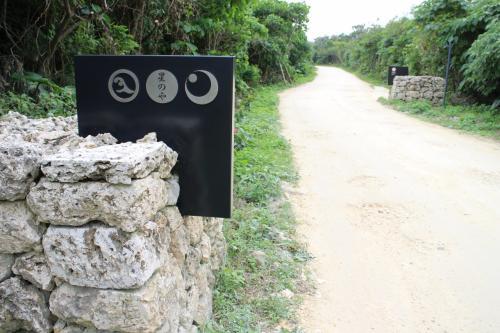 『星のや』竹富島へ2泊。