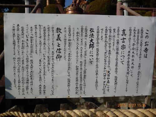 三河高野山金剛寺