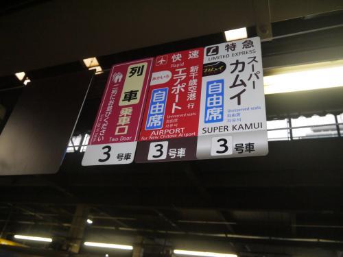 紙ふうせんコンサート&コンサドーレ札幌開幕戦観戦とオーストラリア料理を食べに上京する